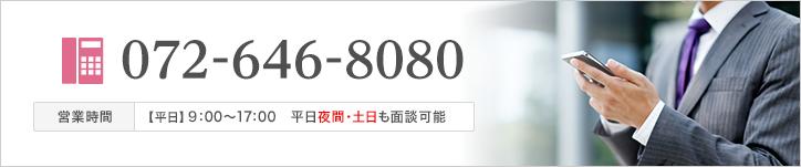 TEL:072-646-8080 営業時間:【平日】9:00〜17:00 平日夜間・土日も面談可能